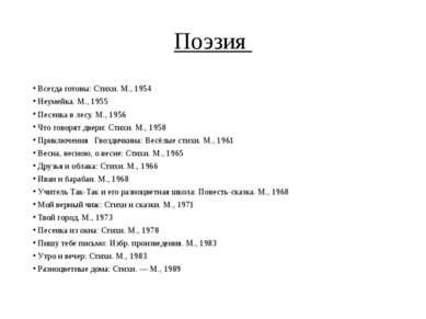 Поэзия Всегда готовы: Стихи. М., 1954 Неумейка. М., 1955 Песенка в лесу. М., ...