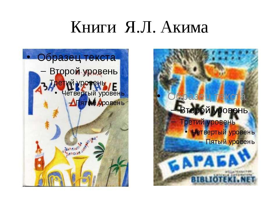 Книги Я.Л. Акима