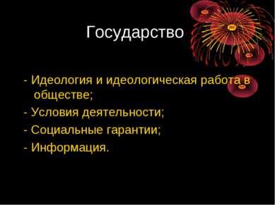 Государство - Идеология и идеологическая работа в обществе; - Условия деятель...