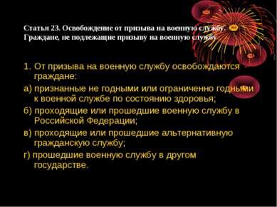 Статья 23. Освобождение от призыва на военную службу. Граждане, не подлежащие...