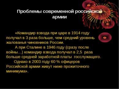 Проблемы современной российской армии «Командир взвода при царе в 1914 году п...
