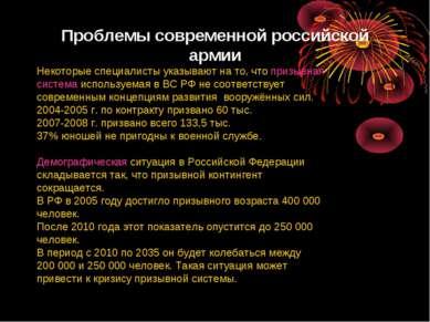 Проблемы современной российской армии Некоторые специалисты указывают на то, ...