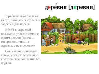 деревня [диревня] Первоначально означало место, очищаемое от леса и зарослей ...