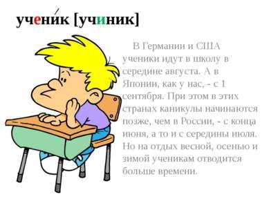 ученик [учиник] В Германии и США ученики идут в школу в середине августа. А в...