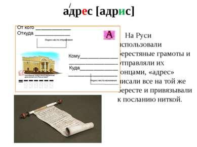 адрес [адрис] На Руси использовали берестяные грамоты и отправляли их гонцами...