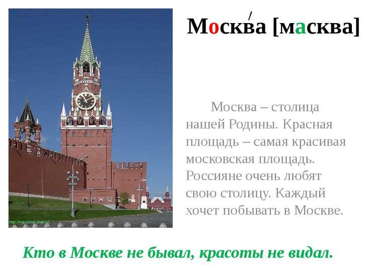 Москва [масква] Кто в Москве не бывал, красоты не видал. Москва – столица наш...