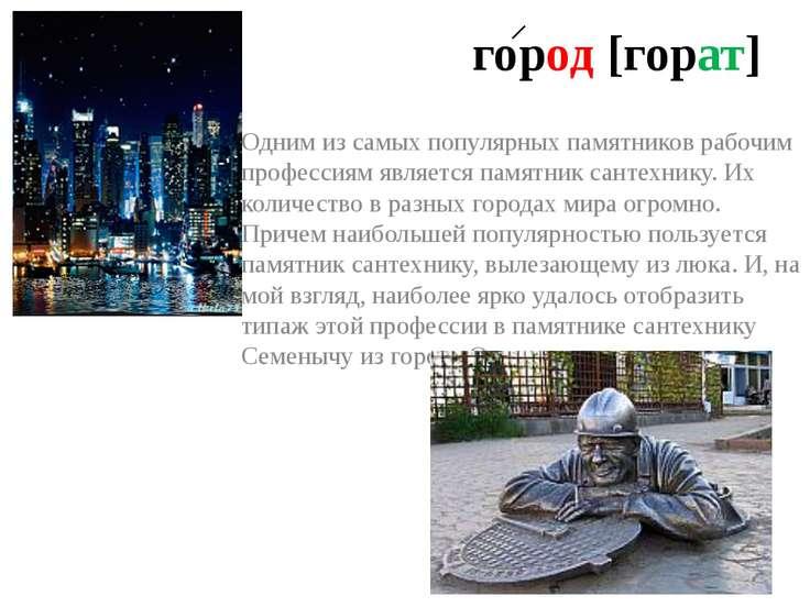 город [горат] Одним из самых популярных памятников рабочим профессиям являетс...