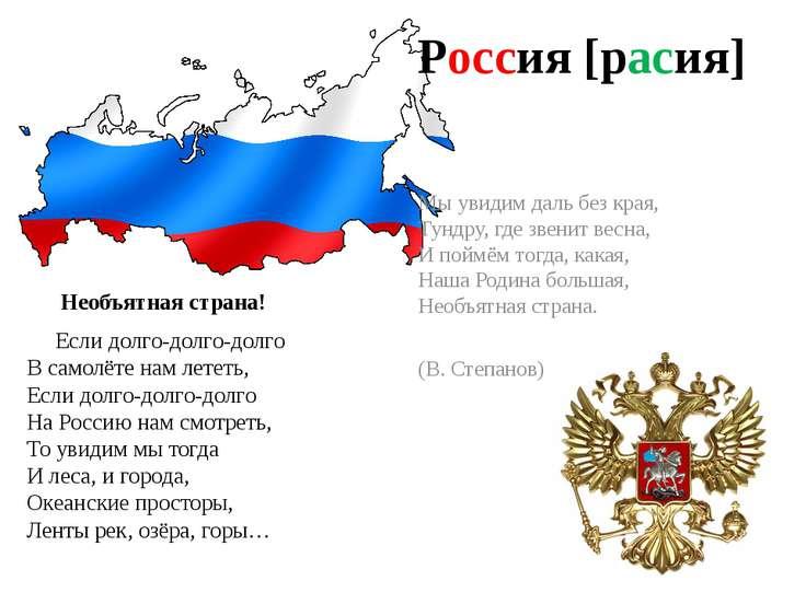Россия [расия] Необъятная страна! Если долго-долго-долго В самолёте нам летет...