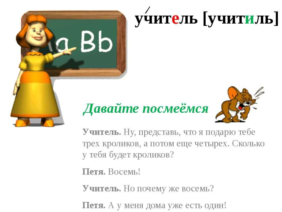 учитель [учитиль] Давайте посмеёмся Учитель. Ну, представь, что я подарю тебе...