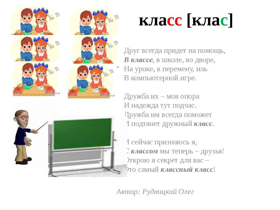 класс [клас] Друг всегда придет на помощь, В классе, в школе, во дворе, На ...
