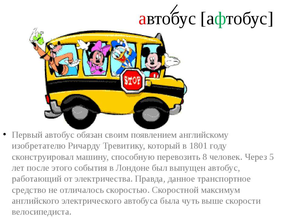 автобус [афтобус] Первый автобус обязан своим появлением английскому изобрета...