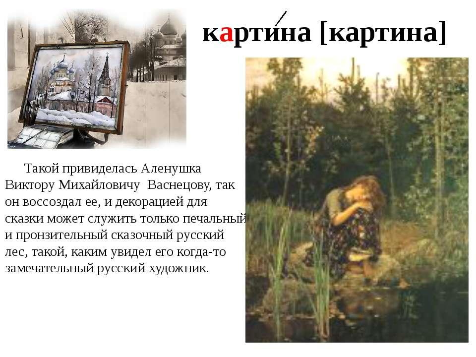 картина [картина] Такой привиделась Аленушка Виктору Михайловичу Васнецову, т...