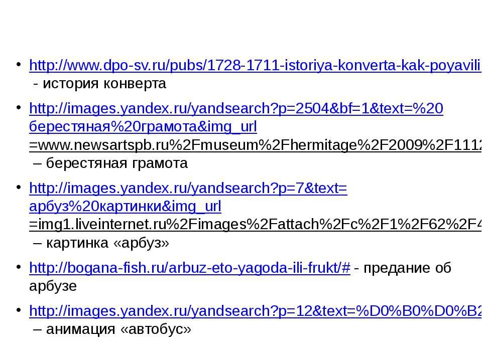 http://www.dpo-sv.ru/pubs/1728-1711-istoriya-konverta-kak-poyavilis-sorochki-...