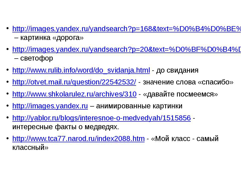 http://images.yandex.ru/yandsearch?p=168&text=%D0%B4%D0%BE%D1%80%D0%BE%D0%B3%...