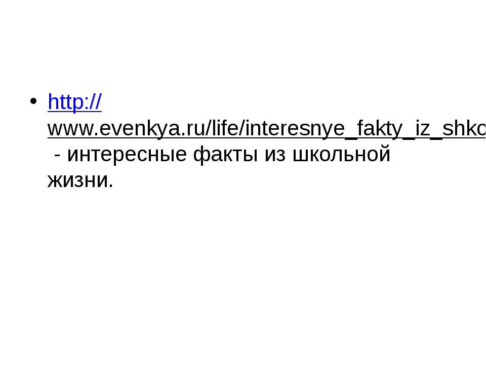 http://www.evenkya.ru/life/interesnye_fakty_iz_shkolnoy_zhizni.html - интерес...