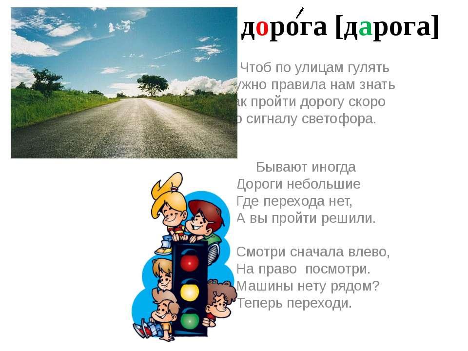 дорога [дарога] Чтоб по улицам гулять Нужно правила нам знать Как пройти доро...