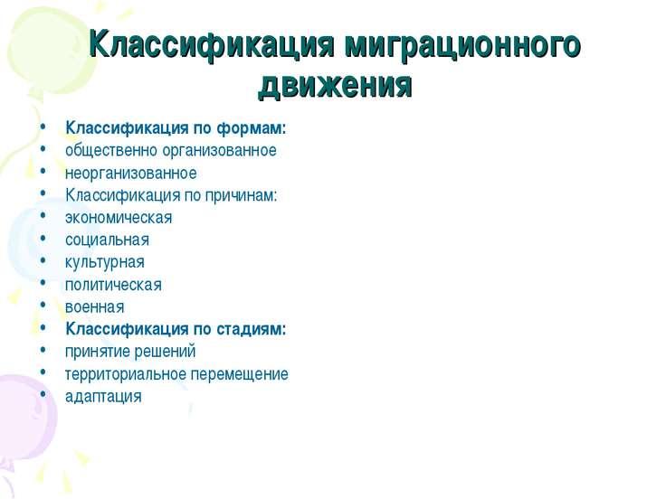 Классификация миграционного движения Классификация по формам: общественно орг...