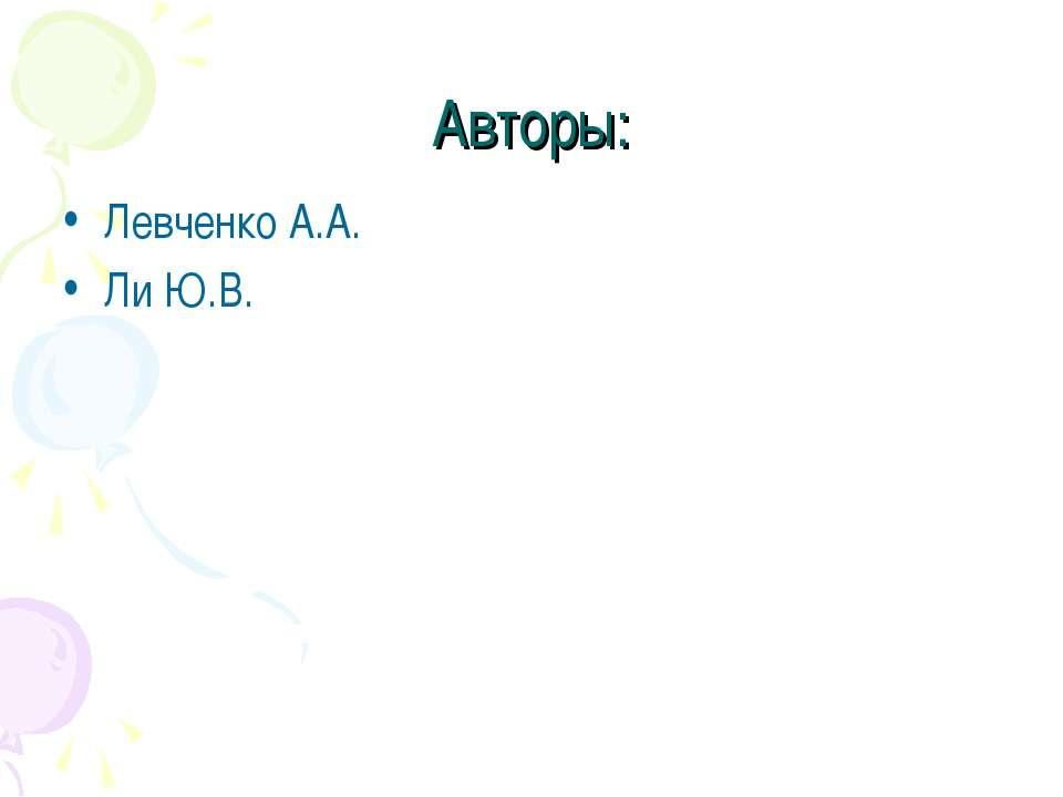 Авторы: Левченко А.А. Ли Ю.В.