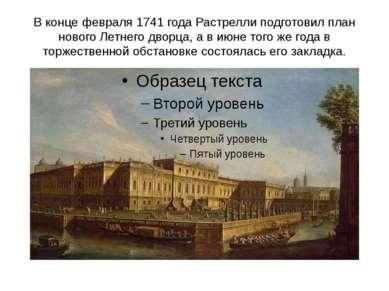 В конце февраля 1741 года Растрелли подготовил план нового Летнего дворца, а ...