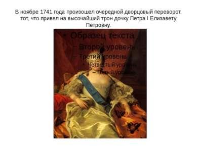 В ноябре 1741 года произошел очередной дворцовый переворот, тот, что привел н...