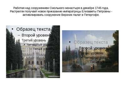 Работая над сооружением Смольного монастыря в декабре 1745 года, Растрелли по...