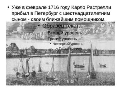 Уже в феврале 1716 году Карло Растрелли прибыл в Петербург с шестнадцатилетни...
