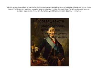 Как это ни парадоксально, но как раз Петр III оказался единственным из всех г...