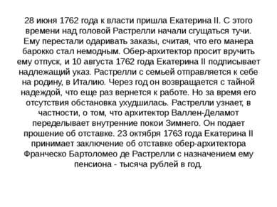 28 июня 1762 года к власти пришла Екатерина II. С этого времени над головой Р...