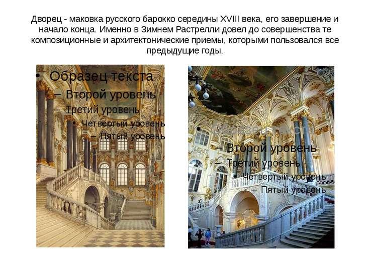 Дворец - маковка русского барокко середины XVIII века, его завершение и начал...