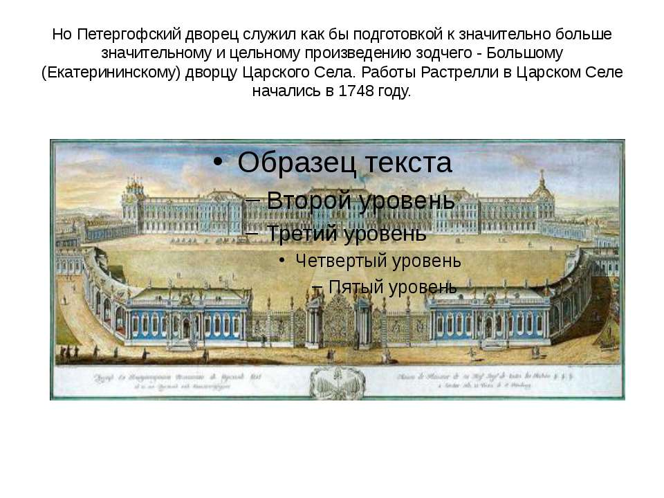 Но Петергофский дворец служил как бы подготовкой к значительно больше значите...