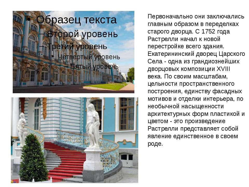 Первоначально они заключались главным образом в переделках старого дворца. С ...