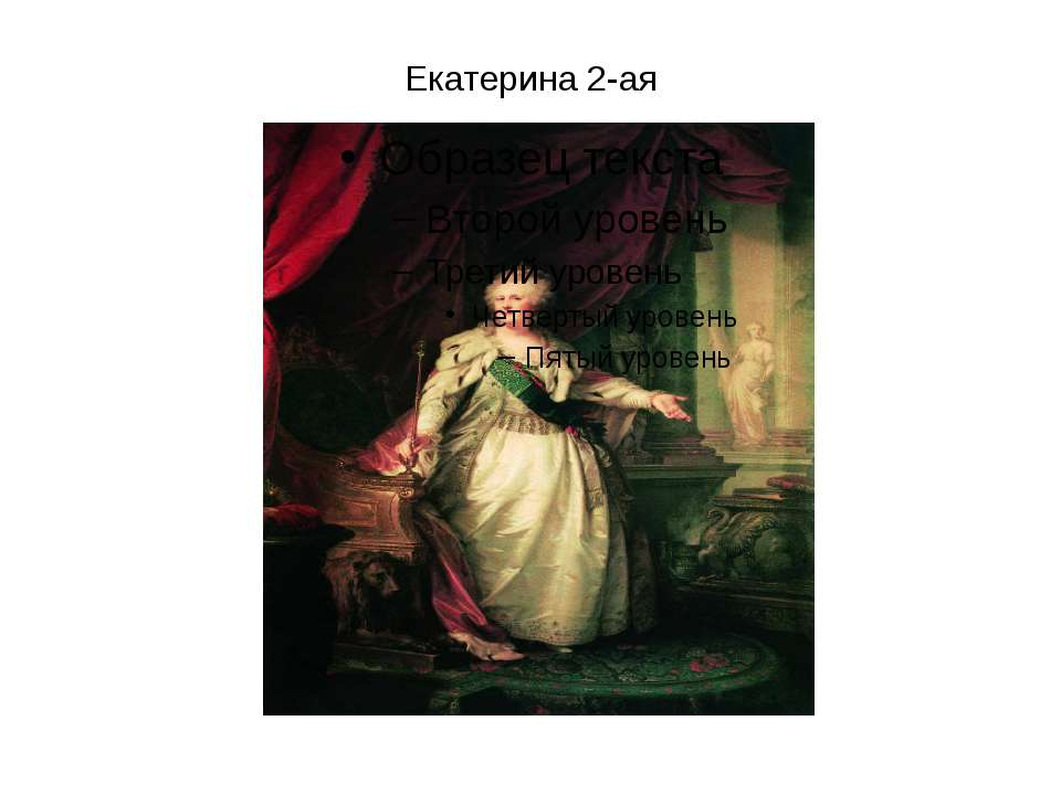 Екатерина 2-ая