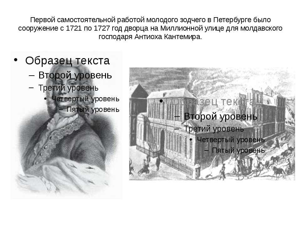Первой самостоятельной работой молодого зодчего в Петербурге было сооружение ...