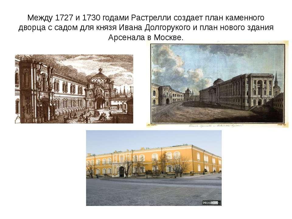 Между 1727 и 1730 годами Растрелли создает план каменного дворца с садом для ...