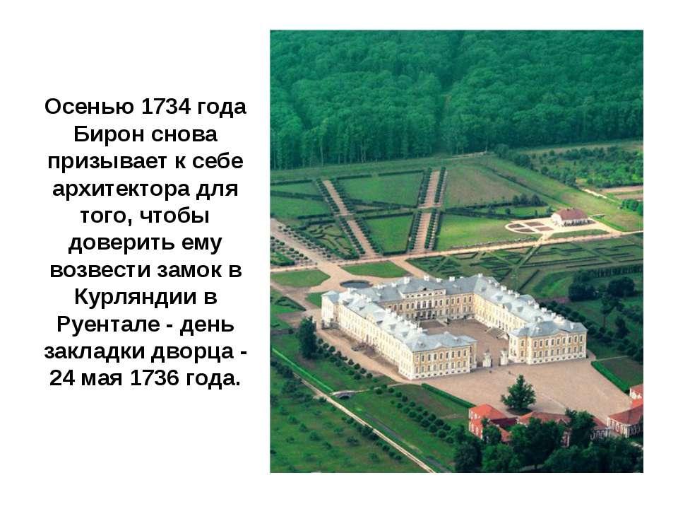 Осенью 1734 года Бирон снова призывает к себе архитектора для того, чтобы дов...