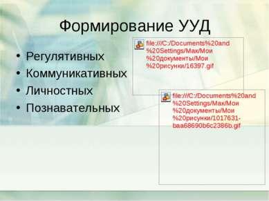 Формирование УУД Регулятивных Коммуникативных Личностных Познавательных