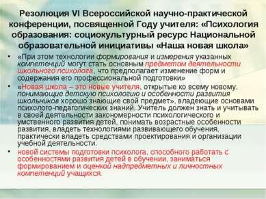 Резолюция VI Всероссийской научно-практической конференции, посвященной Году ...