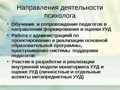 Направления деятельности психолога Обучение и сопровождение педагогов в напра...