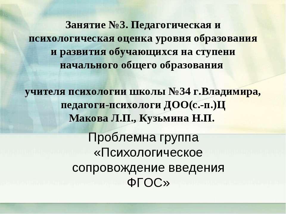 Занятие №3. Педагогическая и психологическая оценка уровня образования и разв...