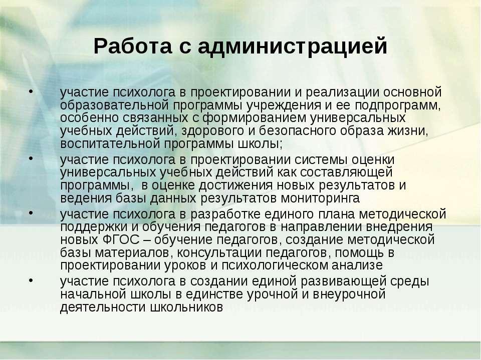 Работа с администрацией участие психолога в проектировании и реализации основ...
