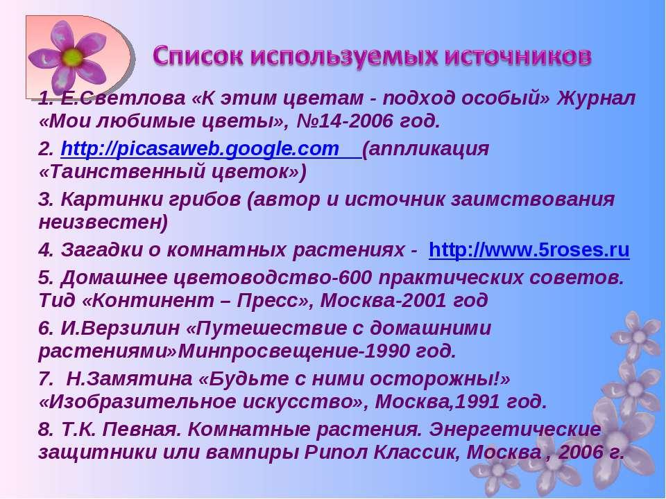 1. Е.Светлова «К этим цветам - подход особый» Журнал «Мои любимые цветы», №14...