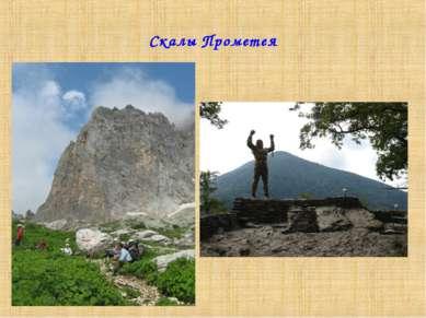 Скалы Прометея