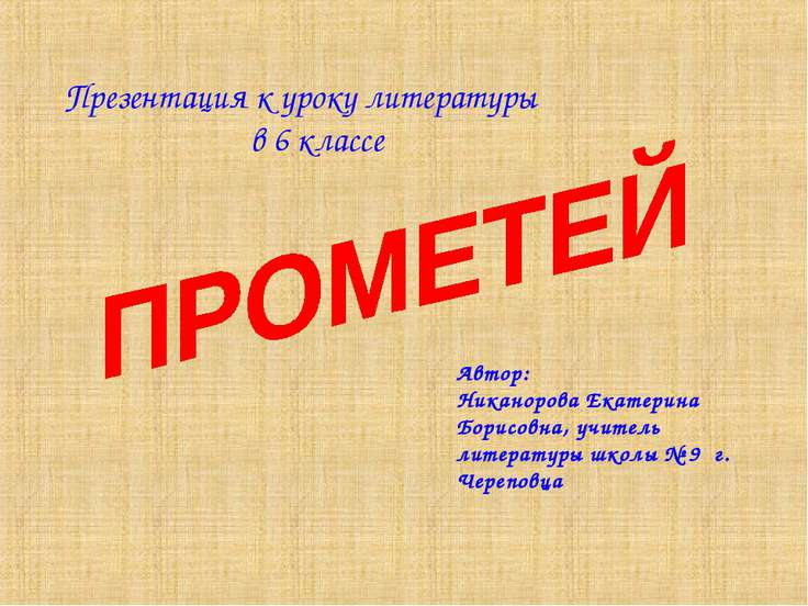 Презентация к уроку литературы в 6 классе Автор: Никанорова Екатерина Борисов...