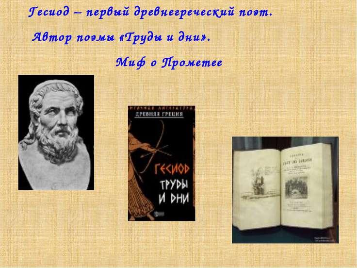 Гесиод – первый древнегреческий поэт. Автор поэмы «Труды и дни». Миф о Прометее