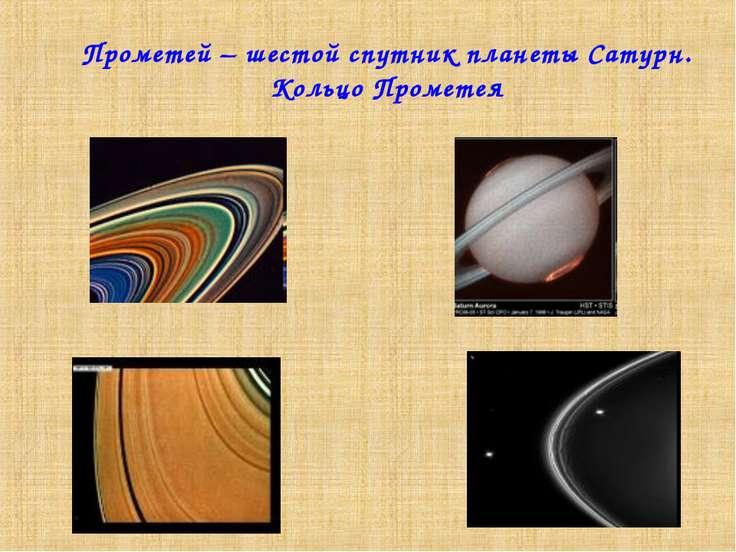 Прометей – шестой спутник планеты Сатурн. Кольцо Прометея