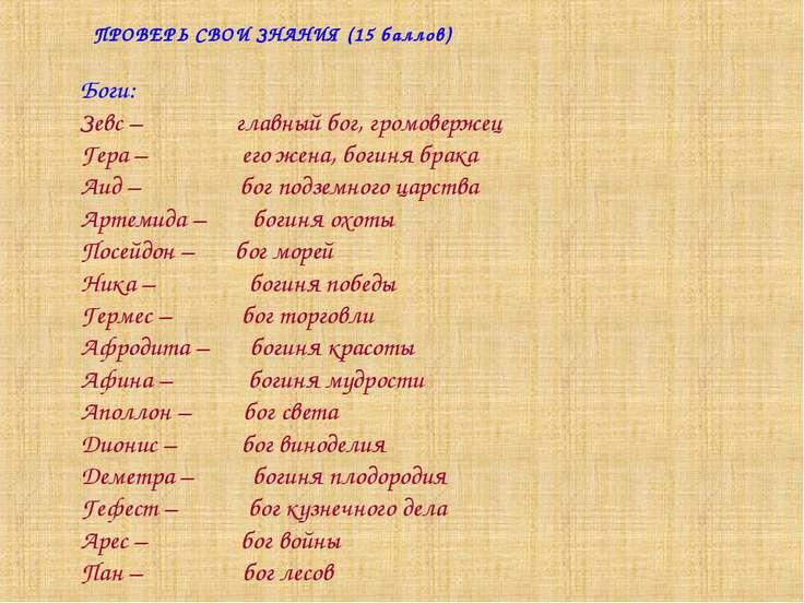 Боги: Зевс – главный бог, громовержец Гера – его жена, богиня брака Аид – бог...