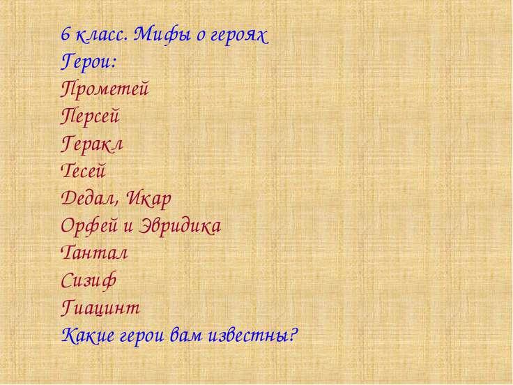 6 класс. Мифы о героях Герои: Прометей Персей Геракл Тесей Дедал, Икар Орфей ...