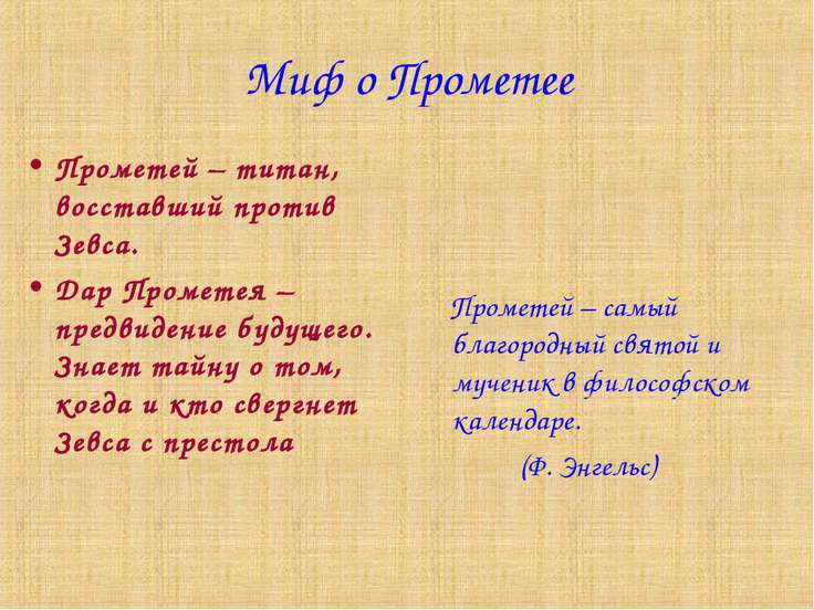 Миф о Прометее Прометей – титан, восставший против Зевса. Дар Прометея – пред...