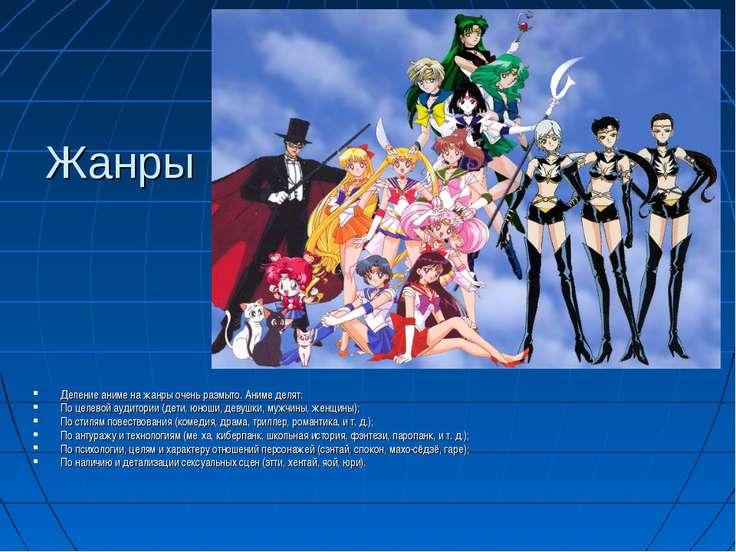 Жанры Деление аниме на жанры очень размыто. Аниме делят: По целевой аудитории...