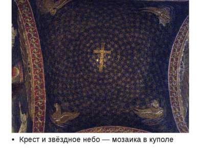 Крест и звёздное небо— мозаика в куполе
